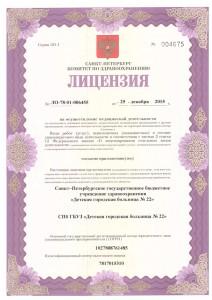 Лицензия № ЛО-78-01-006455 от 25 декабря 2015 года