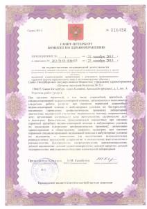 Приложение N1 к лицензии № ЛО-78-01-006455