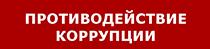 Противодействие коррупции в ДГБ№22