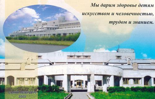 Детская городская больница №22