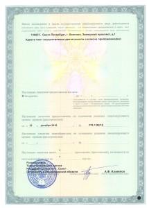 Лицензия № ФС-78-01-002931 от 23 декабря 2015 года (оборот)