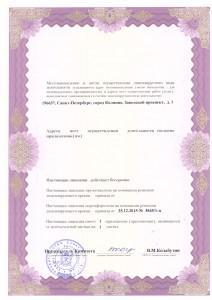 Лицензия № ЛО-78-01-006455 от 25 декабря 2015 года (оборот)