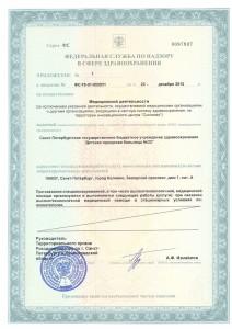 Приложение N1 к Лицензии № ФС-78-01-002931