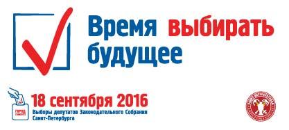 Выборы депутатов Законодательного Собрания Санкт-Петербурга 2016