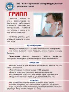 Gripp—list-1-