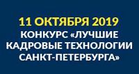 Лучшие кадровые технологии СПб