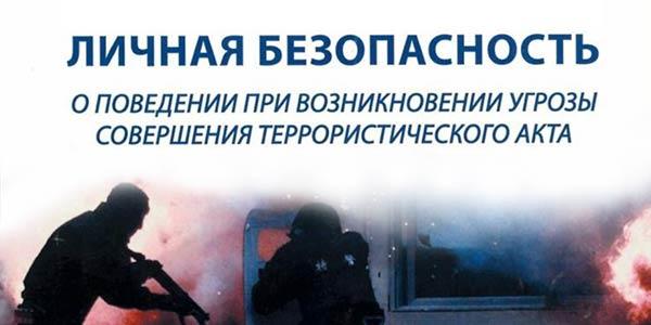 Личная безопасность. О поведении при возникновении угрозы совершения террористического акта.